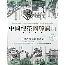 [港台原版]中国建筑图解词典