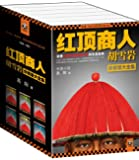 红顶商人•胡雪岩大全集(珍藏版)(套装共6册)
