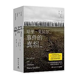 """""""哈里·戈贝尔事件的真相:全两册(在欧洲将丹·布朗挤下畅销榜首的奇迹之书。一个人究竟要隐藏多少秘密,才能巧妙度过一生?一本书中书! )"""",作者:[若埃尔·迪克]"""