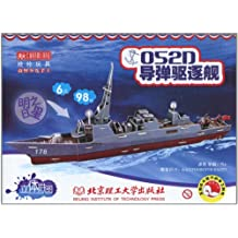 经纶玩具益智少儿手工•052D导弹驱逐舰:明日之星