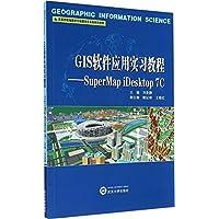 高等学校地图学与地理信息系统系列教材:GIS软件应用实习教程·SuperMap iDesktop7C