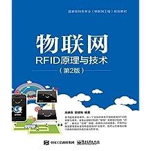 物联网RFID原理与技术(第2版) (国家级特色专业(物联网工程)规划教材)