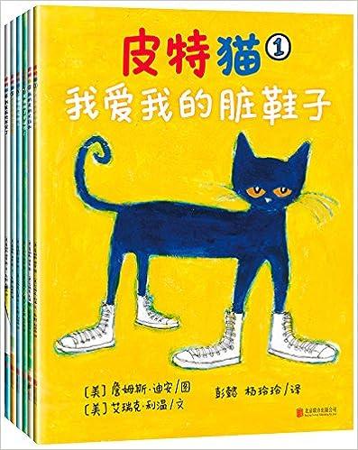 宝宝第一套好性格养成书:皮特猫(套装共6册)TXT全集下载