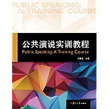 公共演说实训教程
