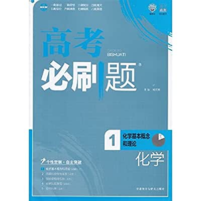 2017理想树 高考必刷题 化学 1 化学基本概念和理论 杨文彬主编 新第三版 外语教学与研究出版社.pdf