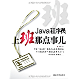 Java程序员,上班那点事儿
