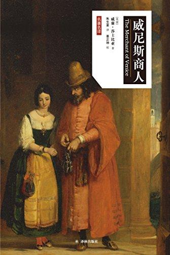 威尼斯商人(莎士比亚戏剧中文版)