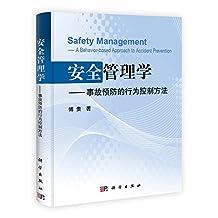 安全管理学:事故预防的行为控制方法