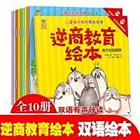 10册幼儿童0-3-6岁中英文双语绘本 有声阅读培养儿童情商逆商教育故事书幼儿园大中小班习惯绘本宝宝睡前故事4-5周岁亲子早教书籍