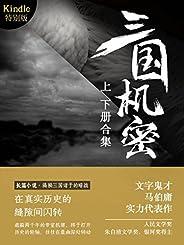 三国机密(kindle特别定制版.全集)