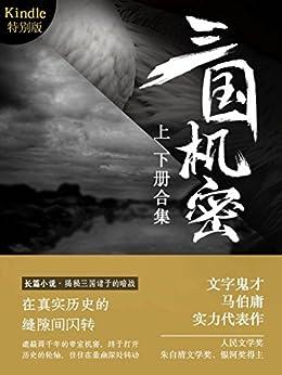 """""""三国机密(kindle特别定制版.全集)"""",作者:[马伯庸]"""
