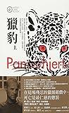 獵豹(奈斯博作品集5)(套装共2册)