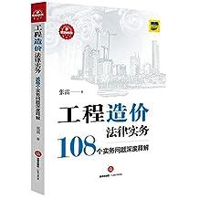工程造价法律实务:108个实务问题深度释解