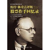 彼得林奇点评版股票作手回忆录:巴菲特指定股市教科书