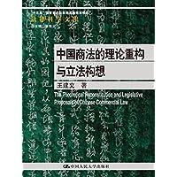中国商法的理论重构与立法构想