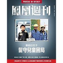 留守儿童的困局 香港凤凰周刊 2015年第22期