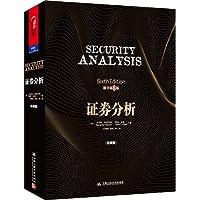证券分析(原书第6版)(珍藏版)