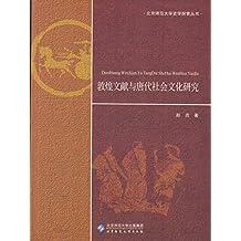 敦煌文献与唐代社会文化研究 (北京师范大学史学探索丛书)