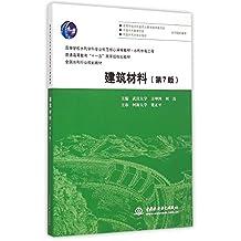 普通高等教育 十一五 国家级规划教材·全国水利行业规划教材·高等学校水利学科专业规范核心课程教材·水利水电工程:建筑材料(第7版)