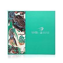 Kindle X 敦煌研究院定制包装礼盒 - 青山悠远