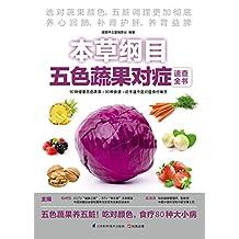 本草纲目五色蔬果对症速查全书 (速查超图解系列 排毒、养颜、瘦身、美白……一本全收集)