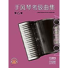手风琴考级曲集 第6套