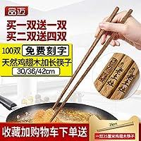 品迈 加长火锅筷子无漆无蜡鸡翅木筷家用餐具实木长筷子油炸免邮42厘米鸡翅木长筷(买一送一)