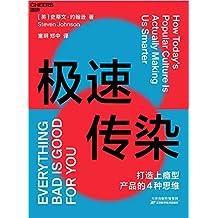 极速传染:继畅销书《伟大创意的诞生》《助燃创新的人》之后,科技界的达尔文,美国前总统克林顿、英国前首相布莱尔赞誉有加的媒体理论家 史蒂文•约翰逊重磅新作