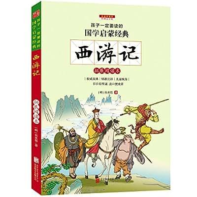 我爱学国学·拓展阅读本:西游记.pdf