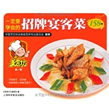 一定要学会的招牌宴客菜158例 (美食坊)