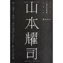 时尚文化丛书:山本耀司·我投下一枚炸弹