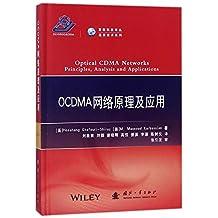 OCDMA网络原理及应用