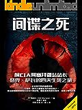 间谍之死(亚马逊超畅销间谍小说排行榜冠军,国际事务预测专家力作)