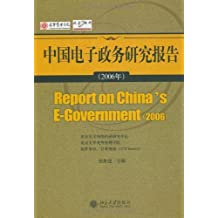 中国电子政务研究报告(2006年)