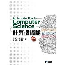 [港台原版]计算机概论