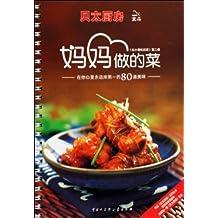 妈妈做的菜:在你心里永远排第一的80道美味 (贝太厨房系列)