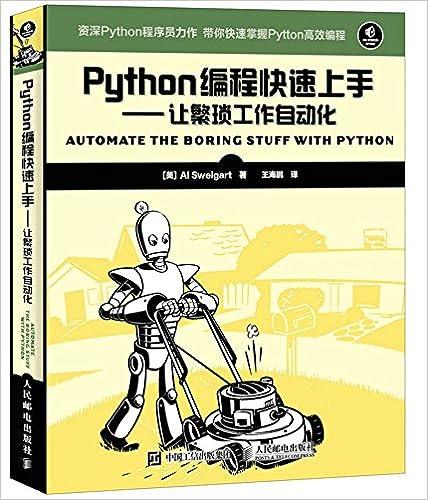 PYthon编程快速上手 PDF电子书王夫子电子书