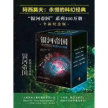 银河帝国(8-12):机器人系列五部曲(读客熊猫君出品,套装共5册,讲述人类未来两万年的历史。人类想象力的极限!)