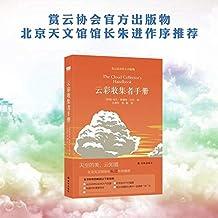 云彩收集者手册, 9787544771344