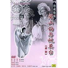 越剧:梁山伯与祝英台(DVD)