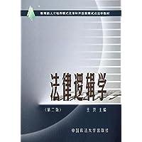 法律逻辑学(第2版)