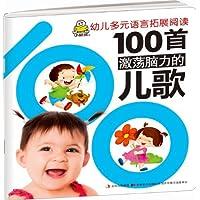 幼儿多元语言拓展阅读:100首激荡脑力的儿歌