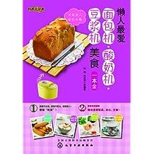 时尚新厨房:懒人最爱面包机酸奶机豆浆机美食一本全(超详细图解版)