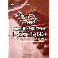 辛笛应用钢琴教学丛书·爵士钢琴教程:Walking Bass与即兴弹奏篇