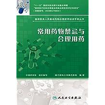 基层医务人员基本药物合理使用培训手册丛书——常用药物禁忌与合理用药