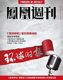 """""""香港凤凰周刊 2013年27期"""",作者:[凤凰周刊]"""