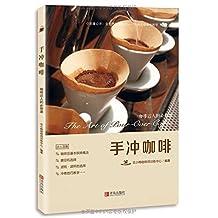 手冲咖啡:咖啡达人的必修课(成为手冲达人之后的进阶之作!)