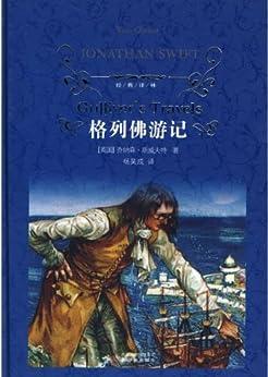 """""""格列佛游记 (经典译林)"""",作者:[乔纳森·斯威夫特]"""