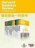 哈佛商业评论·像管理者一样思考【精选必读系列】(全15册)