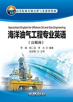 """""""海洋油气工程专业英语:富媒体 (高等院校石油天然气类规划教材)"""",作者:[李睿, 杨二龙, 李吉]"""